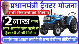 सरकार दे रहा है ट्रैक्टर खरीदने के लिए 2 लाख रुपए, प्रधानमंत्री ट्रैक्टर योजना 2019, पीएम modi news