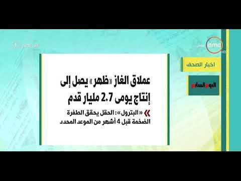 8 الصبح - جولة في الصحف المصرية بتاريخ 22 -8 - 2019