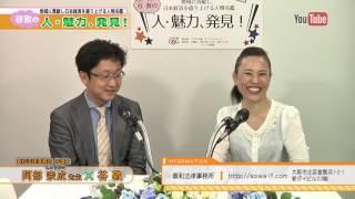 谷敦の人・魅力、発見 #17 ゲスト 阿部宗成先生