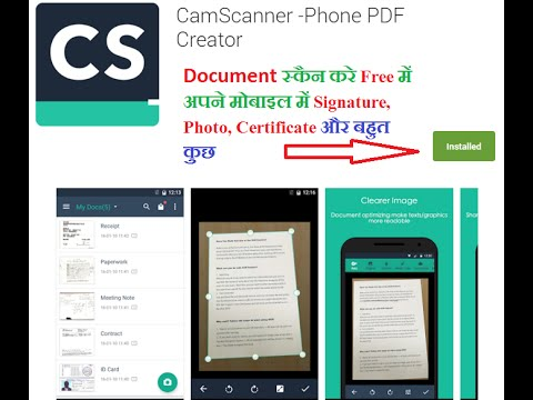 how to scan document in mobile| CamScanner -Phone PDF Creator - Hindi