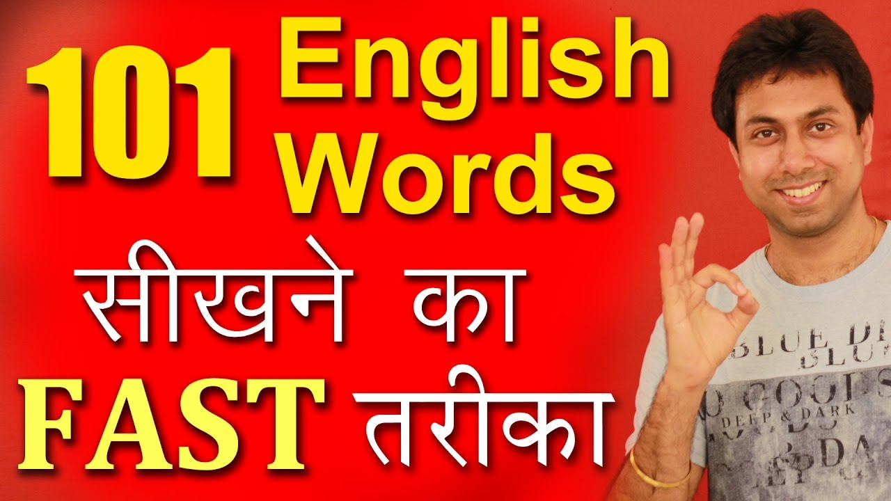 101 English Words सखन क Fast Way Learn Vocabulary For