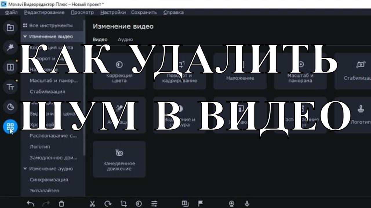 Как Устраненить Шум в Видео с помощью видеоредактора Мовави