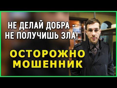 Видео: Не делай добра, не получишь зла! Делать ли людям добро?! Мошенник Роман Погорелов (Огурцов).