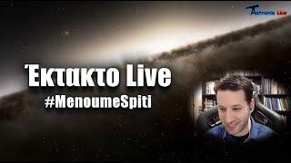 Έκτακτο live: Ο αρχαιότερος γαλαξίας, οι αριθμοί του διαστήματος και άλλα  | Astronio Live (#5)
