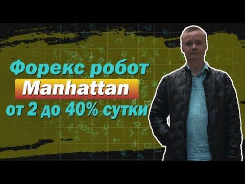 🤖 Форекс робот Manhattan // от 2 до 40% в сутки // Пошаговый обзор 🤖