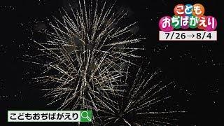 「こどもおぢばがえりPRムービー2019【Ver.2】」