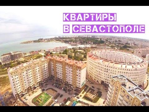 Как купить дом на море. Севастополь.Переезд в Крым на пмж.