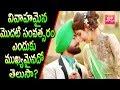 వివాహమైన మొదటి సంవత్సరం ఎందుకుదో తెలుసా?? || Health Tips In Telugu || Telugu Tips || Mana Aarogyam