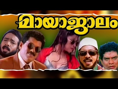 Mayajalam | Mayajalam malayalam full movie | Comedy movie