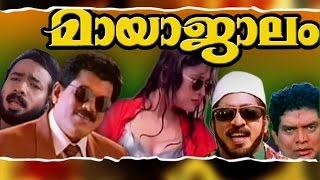 Mayajalam | Mayajalam malayalam full movie | Comedy movie