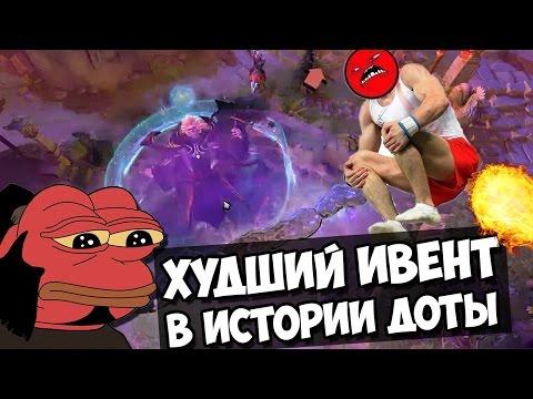 видео: ХУДШИЙ ИВЕНТ ЗА ВСЮ ИСТОРИЮ dota 2