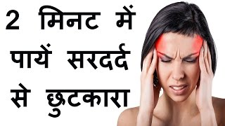 Migraine treatment in hindi head pain headache  at home yoga ayurveda exercise