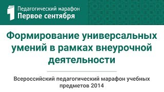 ТЕПЛИЦКАЯ А.Г. Формирование универсальных умений в рамках внеурочной деятельности