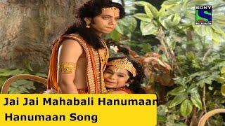 Jai Jai Mahabali Hanumaan -  Hanumaan Song