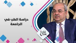 د. أحمد الطيبي - دراسة الطب في الجامعة