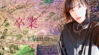 (コメント) 祝生駒ちゃん卒業のため初めて作りました! 生駒ちゃんは初...