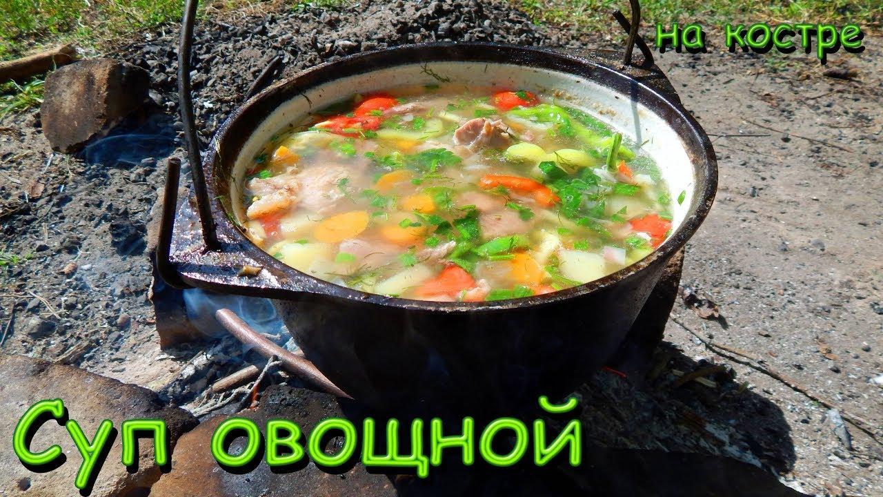 Суп овощной на костре