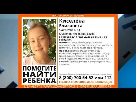Родственники Лизы Киселевой просят саратовцев о помощи