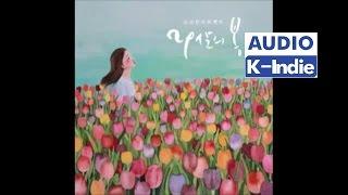[Audio] 소소한 프로젝트 (Sosohan Project) - 29살의 봄 (29's Spring)