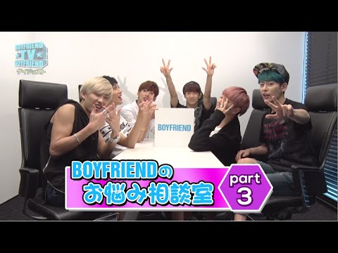 BOYFRIEND TV(お悩み相談室Part3 前編)ダイジェスト映像