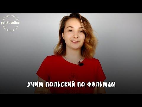 """Польский язык по фильмам. Разбор """"Назад в будущее"""""""