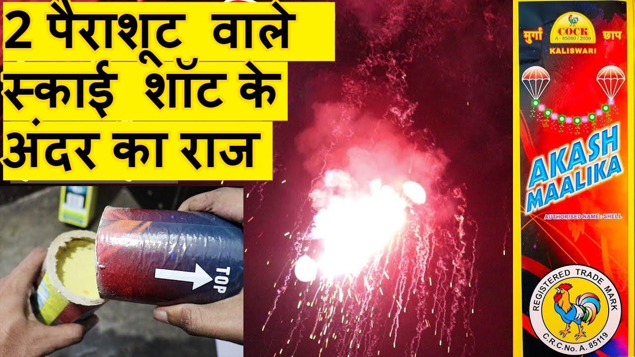2 पैराशूट वाला स्काई शॉट - What's Inside Akash Maalika Sky Shot of Murga Chaap