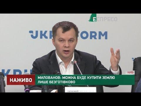 Щоб отримати державну підтримку на купівлю землі, потрібно буде показати, звідки гроші, - Милованов