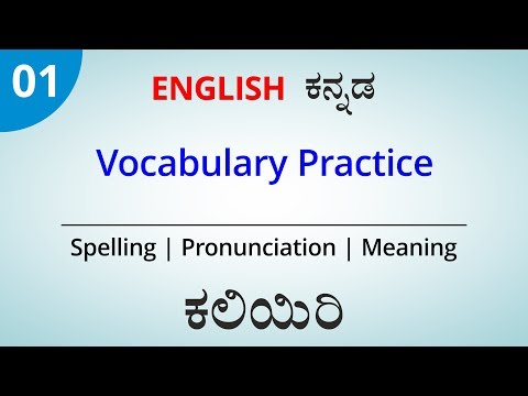 English - ಕನ್ನಡ Vocabulary Practice For Daily Life | Day 1