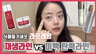 [뷰티리뷰] 내돈내산 라프레앙 재생크림 탄력미백크림 승…