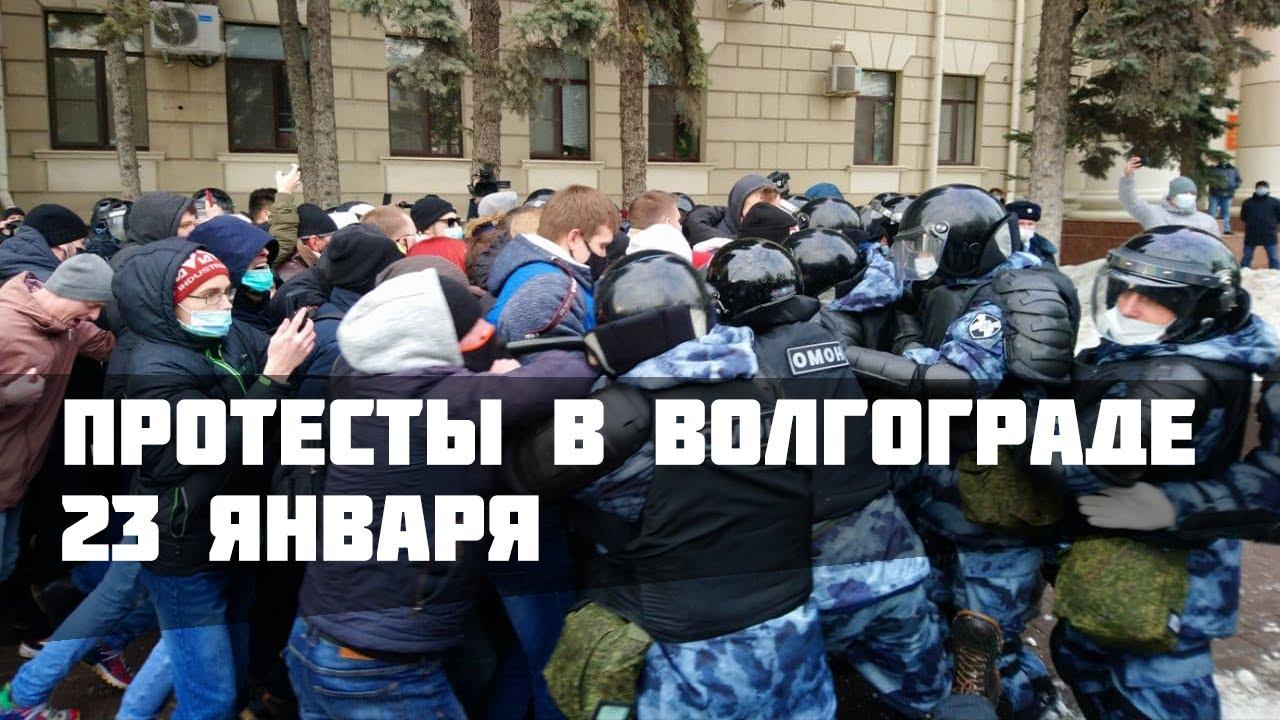Акция протеста в Волгограде 23 января 2021 / Митинг / Протест / Волгоград