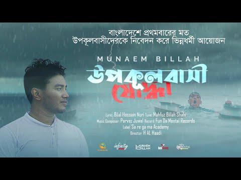 UPOKULBASHI JODDHA by Munaem Billah উপকূলবাসী যোদ্ধা Bangla Islamic Song Download