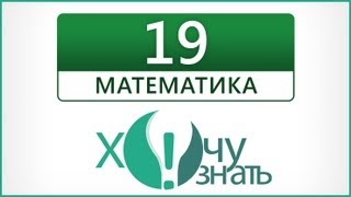 Видеоурок 19-2 по Математике. Подготовка к ГИА 2012