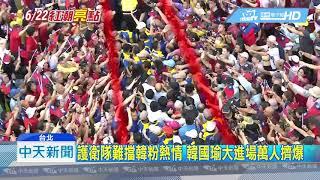 20190618中天新聞 「不願韓國瑜再受傷」 陸官校友自發當「人肉柵欄」