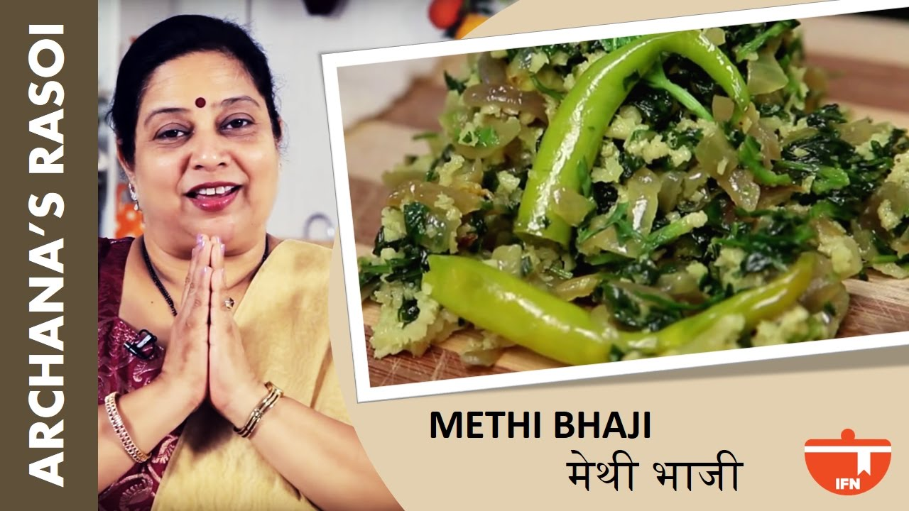 How to make methi bhaji in marathi