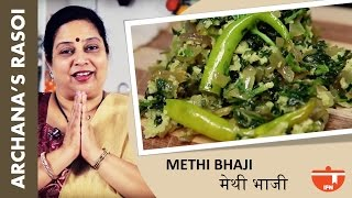 Best Methi Bhaji (fenugreek Vegetable) By Archana