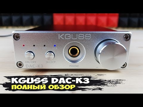 ЦАП KGUSS DAC-K3: грязь, драйв и рок-н-ролл