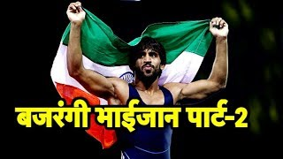 Bajrang Punia Wins India's First Gold In Aisan Games 2018 | Sports Tak