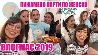 ПИЖАМЕНО ПАРТИ С МОМИЧЕТАТА - ГРЕЯНО ВИНО И ВКУСОТИИ - ВЛОГМАС ДЕН 12 2019