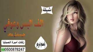 شيلة مدح طرب 2019  الف لبس وعوفي طيبه مابش خلاف=  باسم مريم=قابله للتعديل 0500878247