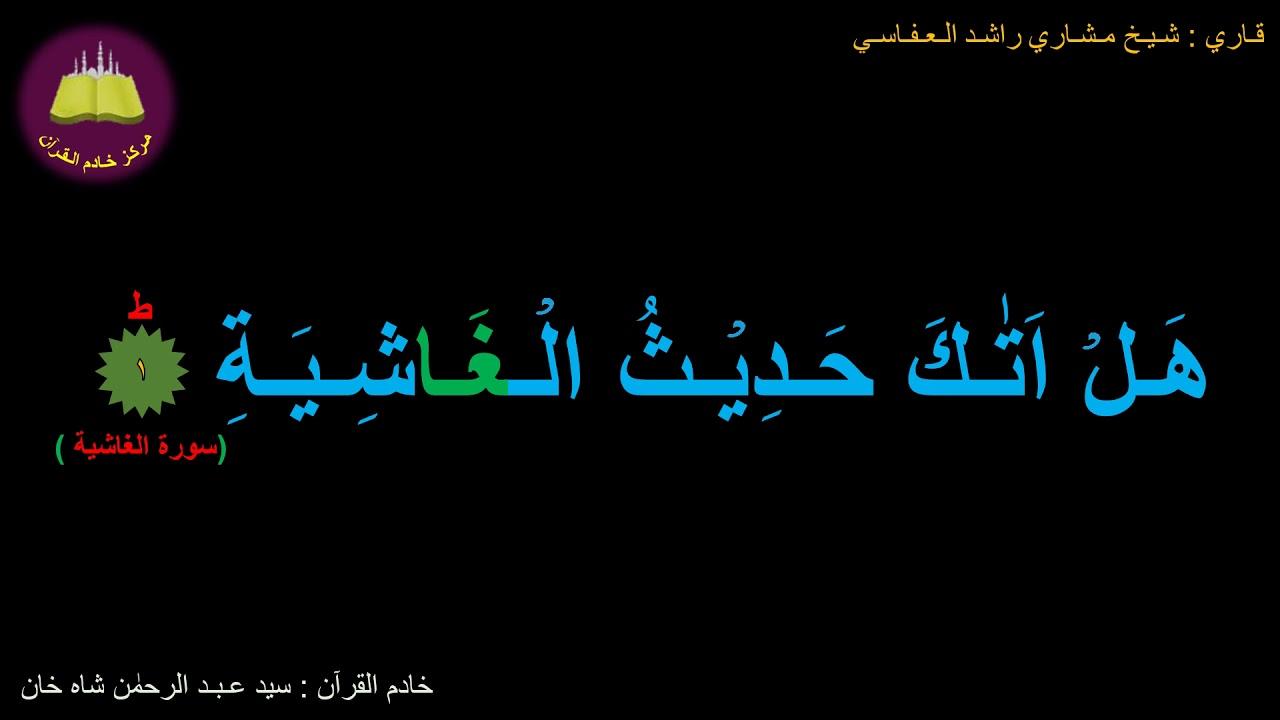Best option to Memorize 088-Surah Al Ghaasheyah (1 of 26) (10-times  repetition)