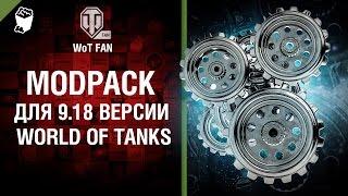 ModPack для 9.18 версии World of Tanks от WoT Fan