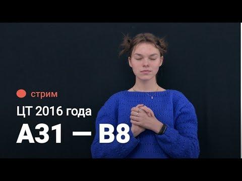 Решаем ЦТ 2016 года (А31-В8)