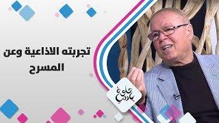 د. أشرف أباظة - تجربته الاذاعية وعن المسرح