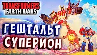 ГЕШТАЛЬТ СУПЕРИОН! ПРОКАЧИВАЕМ МОЩЬ И СИЛУ! Трансформеры Войны на Земле Transformers Earth Wars #222