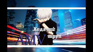 AMV/Аниме клип- Ходячий труп
