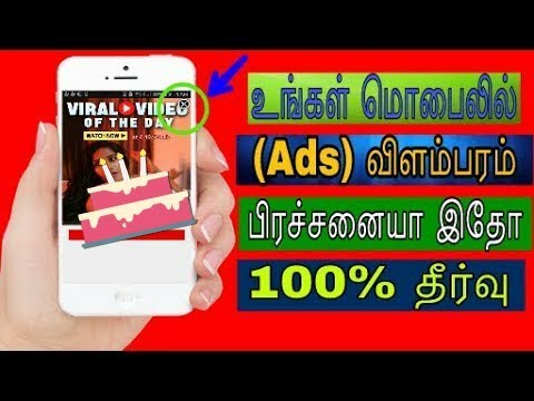 How To Block Ads On Android Phone In Tamil