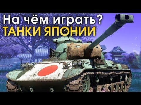 На чем играть? ТАНКИ ЯПОНИИ / War Thunder