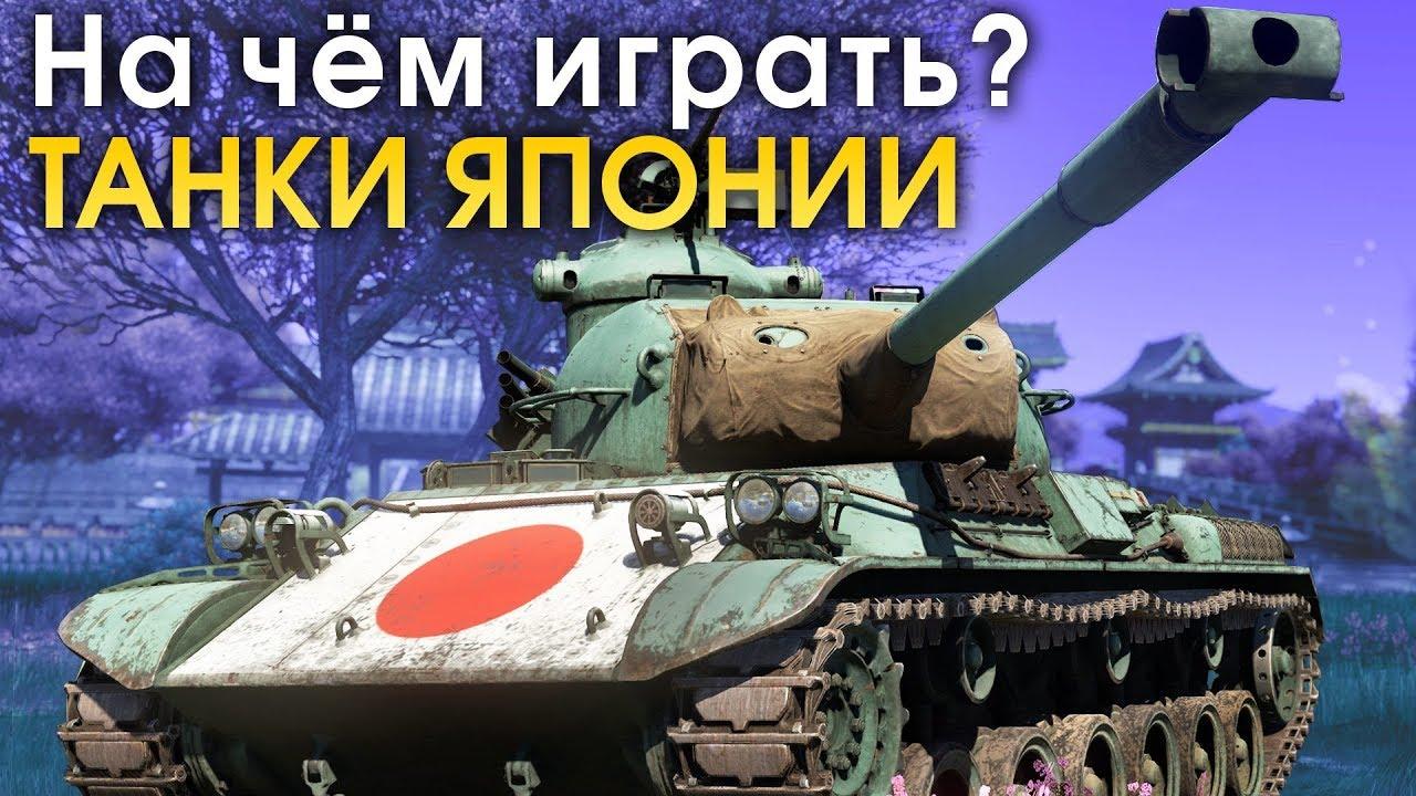 вар тандер танки играть без скачивания