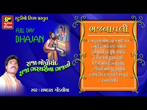 BHAJANAVALI-1 II BHAJAN 2017 II RAJA GOPICHAND BHARTHARI NA BHAJAN
