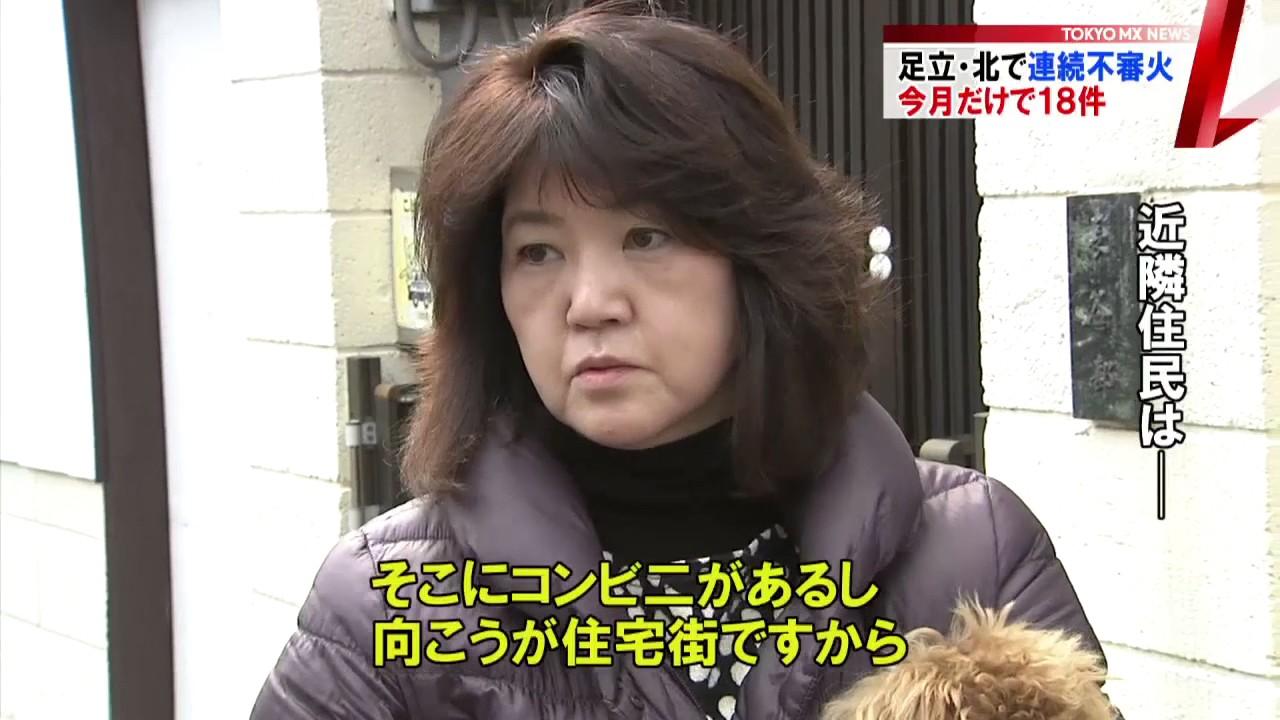 連続放火か 東京・足立区と北区で不審火18件相次ぐ - YouTube